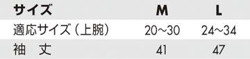 【TSDESIGN】夏季袖套 【84116】 - 「Webike-摩托百貨」