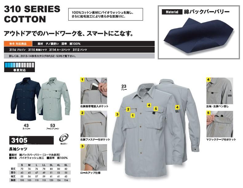 【TSDESIGN】長袖襯衫  【3105】 - 「Webike-摩托百貨」