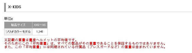 【SHOEI】X-KIDS 兒童全罩式安全帽 - 「Webike-摩托百貨」
