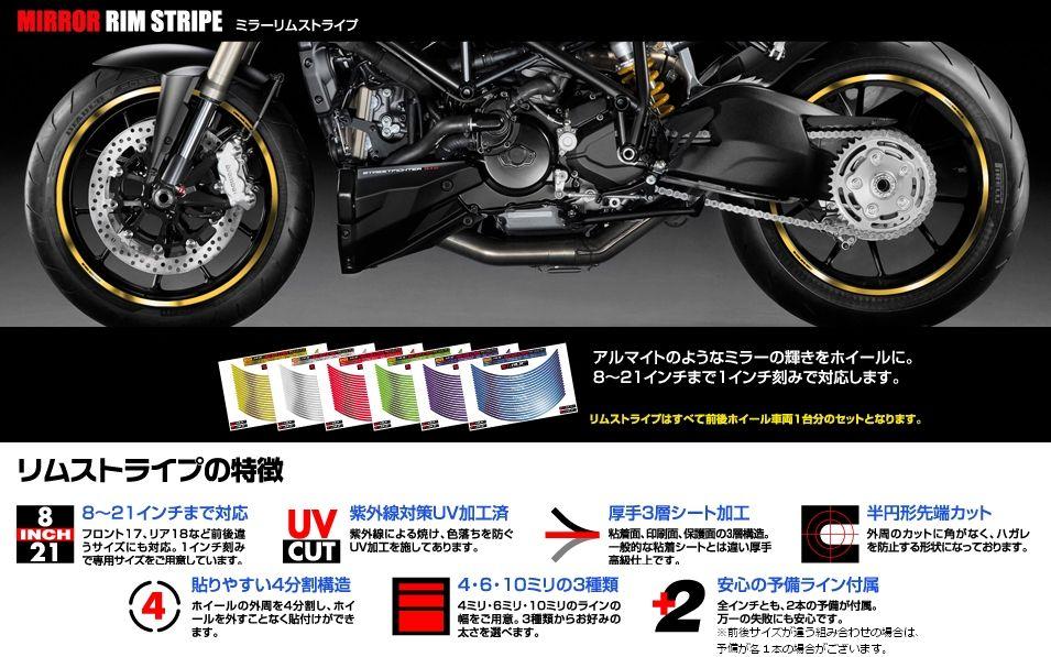 【MDF】輪框邊條裝飾貼紙組 10mm 素色 - 「Webike-摩托百貨」