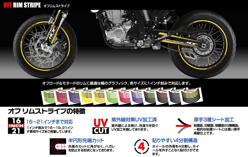 【MDF】Off 輪框貼紙 - 「Webike-摩托百貨」