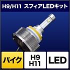バイク用 スフィアLED H9/H11 コンバージョンキット 6000K 【スフィアライト】