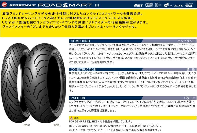 DUNLOP ダンロップ:SPORTMAX ROADSMART III 【160/60R14 MC 65H TL】 スポーツマックス ロードスマート3 タイヤ