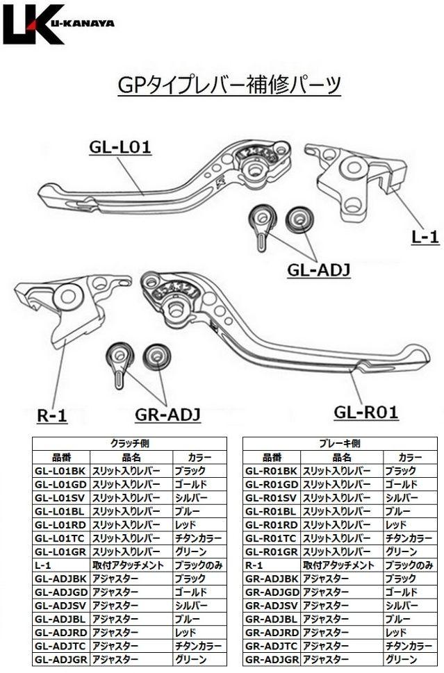 【U-KANAYA】GP Type 鋁合金切削加工拉桿組 [VT750S (RC58)/VT400S (NC46)専用] - 「Webike-摩托百貨」