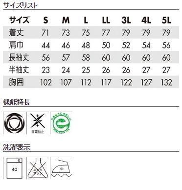 TSDESIGN ティーエスデザイン:長袖シャツ