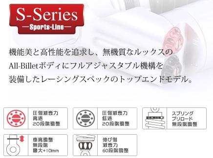 YSS ワイエスエス:SPORTS LINE リアツインショック 【Sシリーズ】 S362
