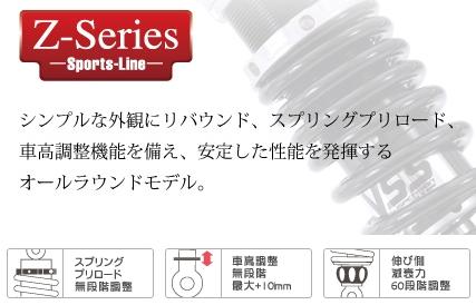 YSS ワイエスエス:SPORTS LINE リアツインショック 【Zシリーズ】 Z366