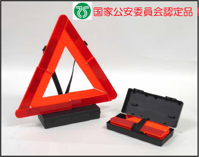 【NEWING】摩托車專用 三角警示板(TS規格) - 「Webike-摩托百貨」