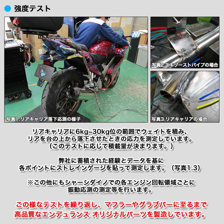 【ENDURANCE】BOX用底板(鋁合金)+後箱組套 - 「Webike-摩托百貨」