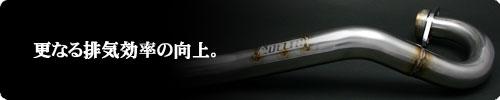 【DELTA】Torque 排氣管前段 - 「Webike-摩托百貨」