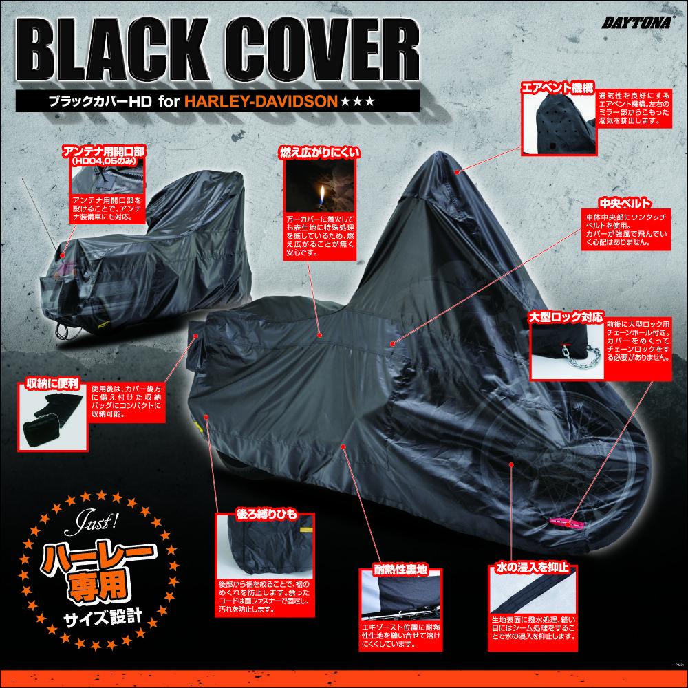 【DAYTONA】摩托車罩HD01 - 「Webike-摩托百貨」