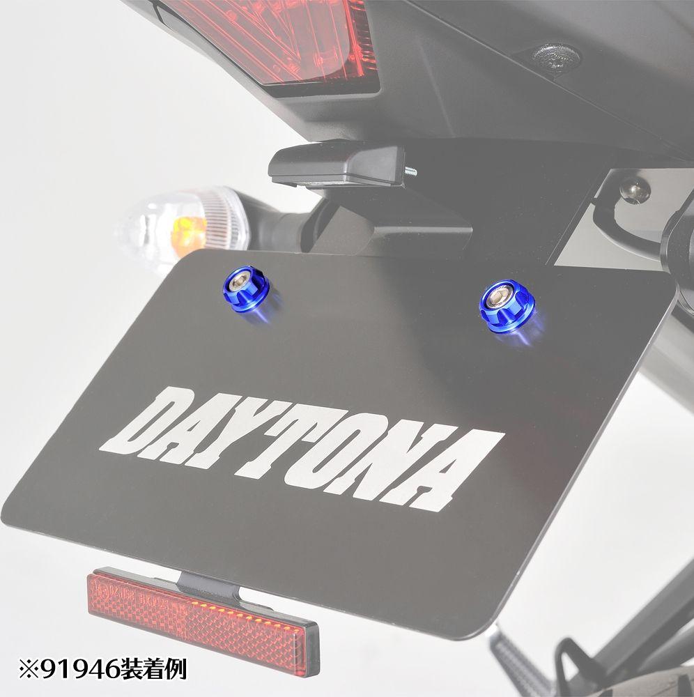 【DAYTONA】PREMIUM ZONE 牌照架組 【M6】 - 「Webike-摩托百貨」