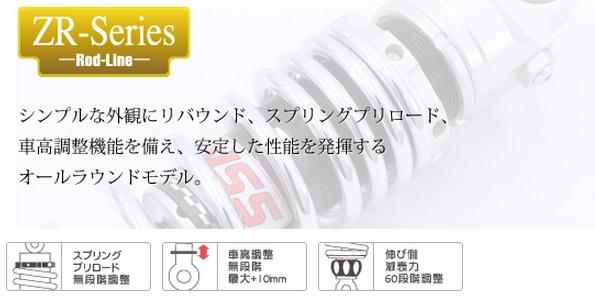 YSS ワイエスエス:ROD LINE リアショック 【ZRシリーズ】 ZR366