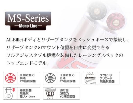 YSS ワイエスエス:MONO LINE リアシングルショック 【MSシリーズ】 MS456