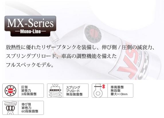 YSS ワイエスエス:MINI LINE リアシングルショック 【MXシリーズ】 MX362