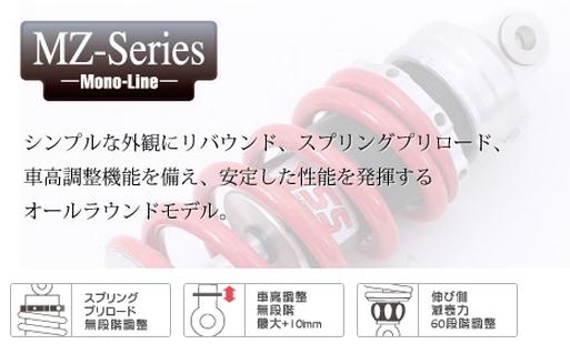 YSS ワイエスエス:MINI LINE リアシングルショック 【MZシリーズ】 MZ362