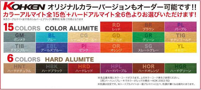 【KOHKEN】Flex 手機支架 單支臂 彩色陽極處理 - 「Webike-摩托百貨」