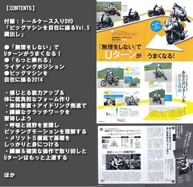 【內外出版】「柏秀樹的自由操控Big Machine」 2014年度版 - 「Webike-摩托百貨」