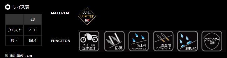 【POWERAGE】GORE-TEX®靴型牛仔褲 femme PORON® - 「Webike-摩托百貨」
