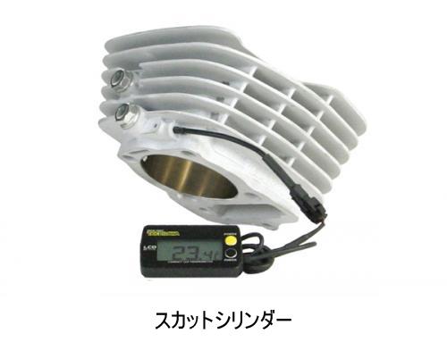 【SP武川】S Stage SCUT 125cc 加大缸徑套件 - 「Webike-摩托百貨」