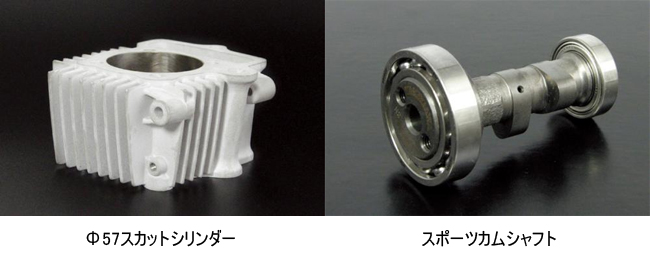 【SP武川】S Stage SCUT106cc加大缸徑套件 - 「Webike-摩托百貨」