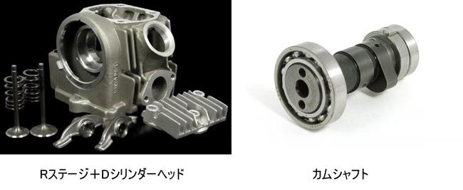 【SP武川】RStage+D SCUT106cc加大缸徑套件 - 「Webike-摩托百貨」