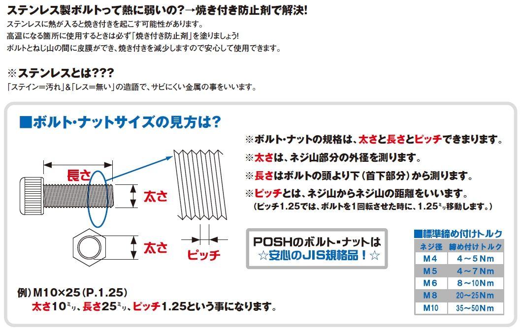 【POSH】黑色圓頭螺絲 - 「Webike-摩托百貨」