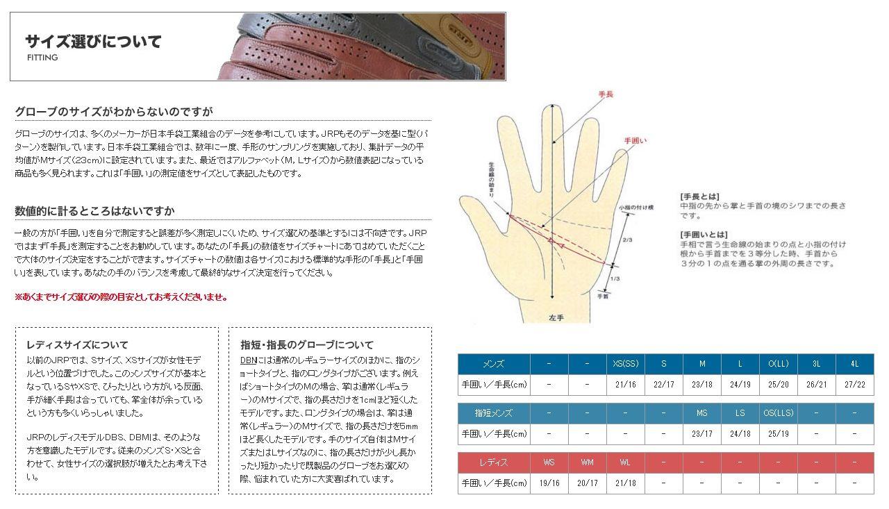 【JRP】DRS 3季節手套 - 「Webike-摩托百貨」