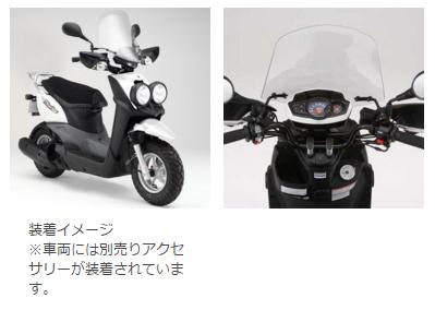 【YAMAHA】加寬風鏡 - 「Webike-摩托百貨」