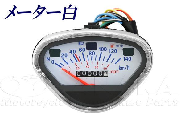 【田中商會】Dax Type 頭燈&速度錶組 - 「Webike-摩托百貨」