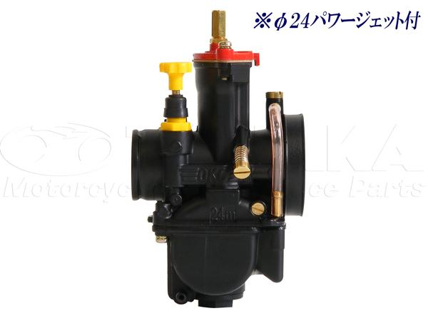 【田中商會】OKO製 加大型化油器 Φ24 - 「Webike-摩托百貨」