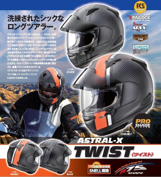 【Arai】ASTRAL-X TWIST 麻花型 橙色 全罩式安全帽 - 「Webike-摩托百貨」