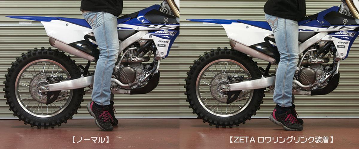 【ZETA】降低連桿 - 「Webike-摩托百貨」