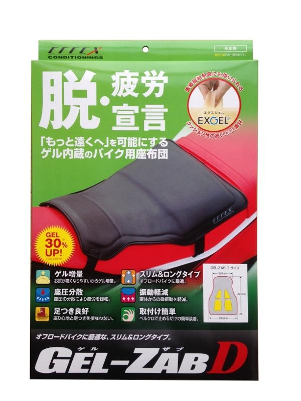 【EFFEX】GEL-ZAB D 舒適坐墊 - 「Webike-摩托百貨」