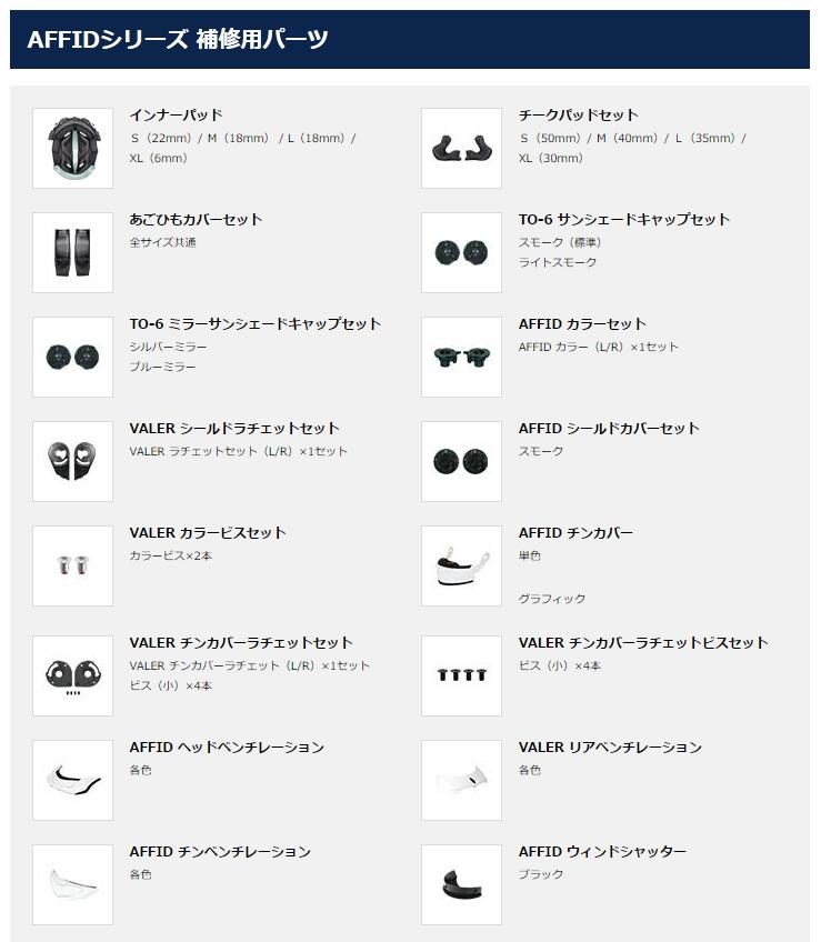 【OGK KABUTO】AFFID 安全帽 下巴擋風罩 - 「Webike-摩托百貨」