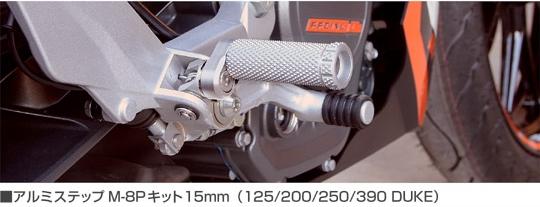MotoCrazy モトクレイジー:アルミステップ M-8Pキット