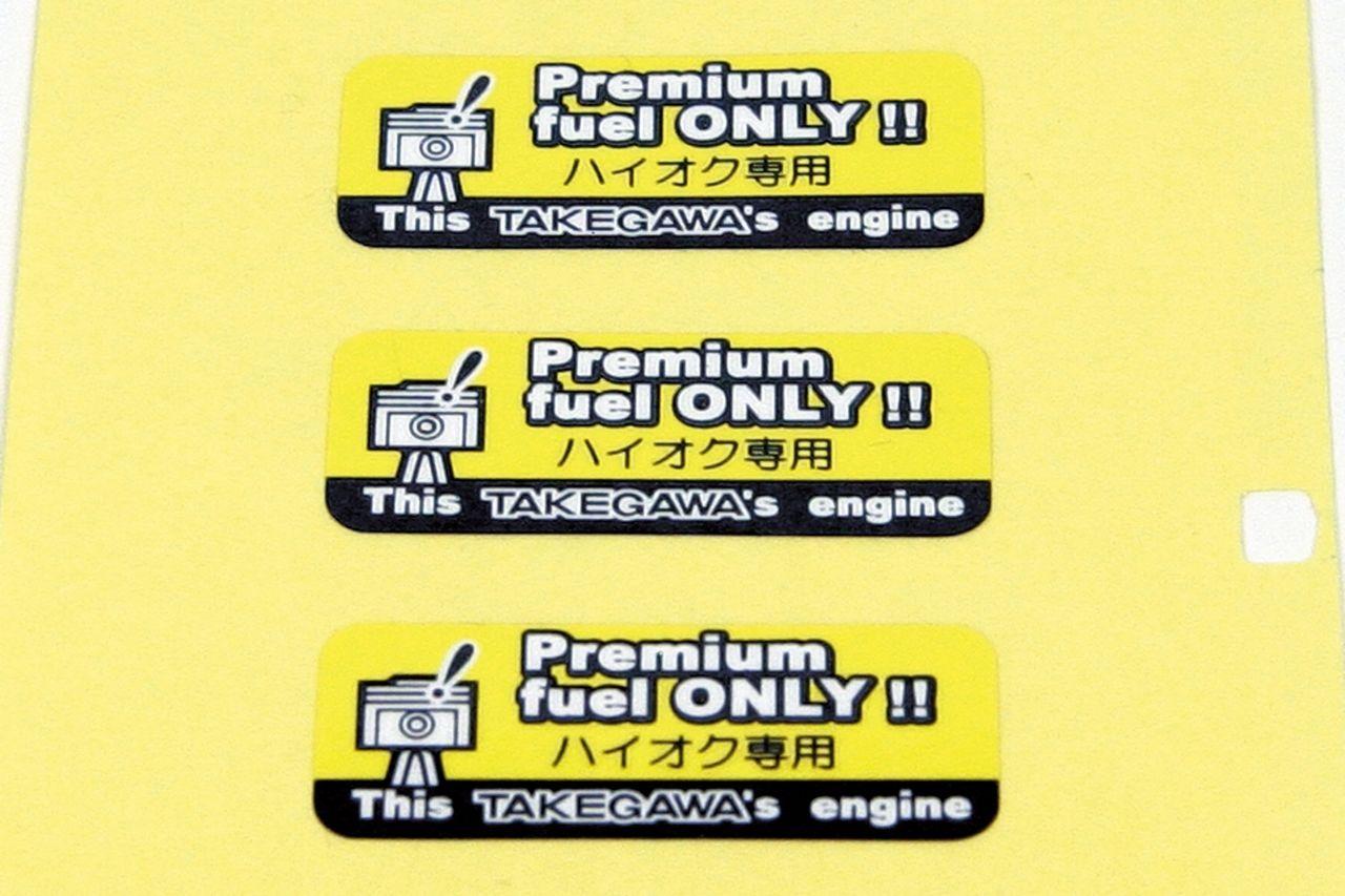 【SP武川】高辛烷值汽油專用貼紙 - 「Webike-摩托百貨」
