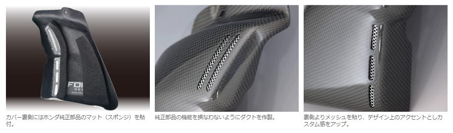 【Force-Design】碳纖維空氣濾清器護蓋 - 「Webike-摩托百貨」