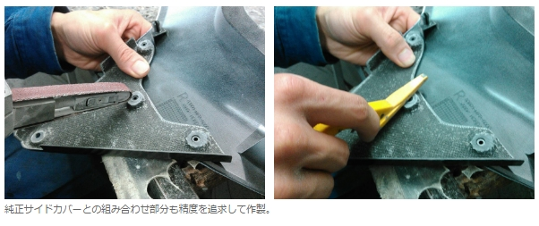 【Force-Design】側蓋・下 - 「Webike-摩托百貨」