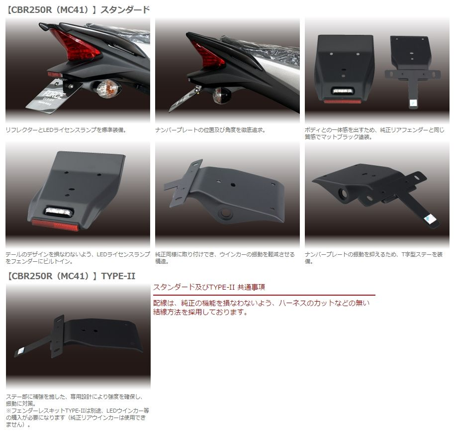 【Force-Design】無土除套件 TYPE-II - 「Webike-摩托百貨」