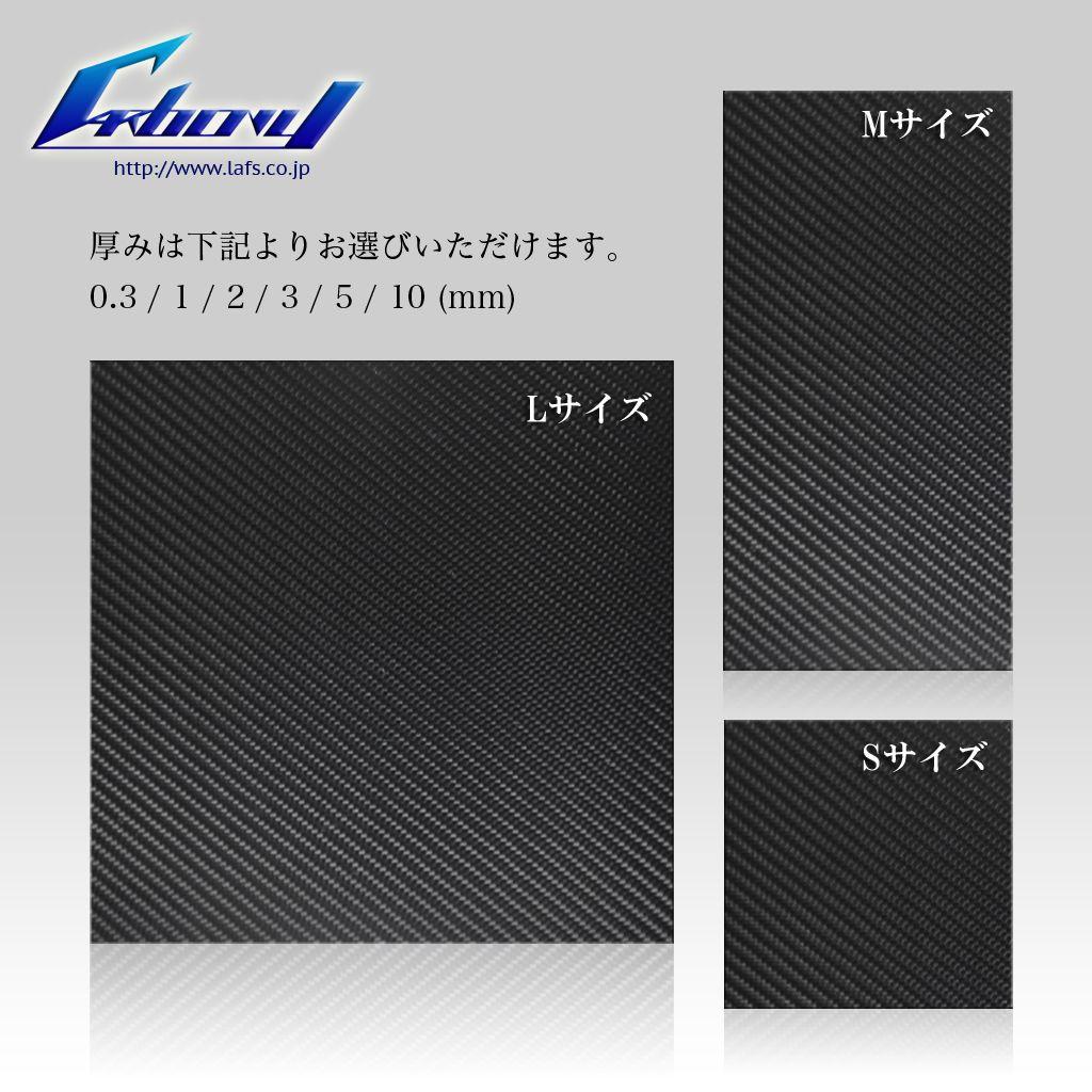 【Carbony】乾式碳纖維板 (S SIZE 3mm厚) - 「Webike-摩托百貨」
