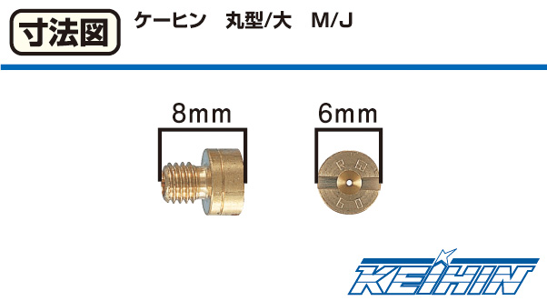 【KITACO】主油嘴 #128(Keihin化油器・圓型・大) - 「Webike-摩托百貨」