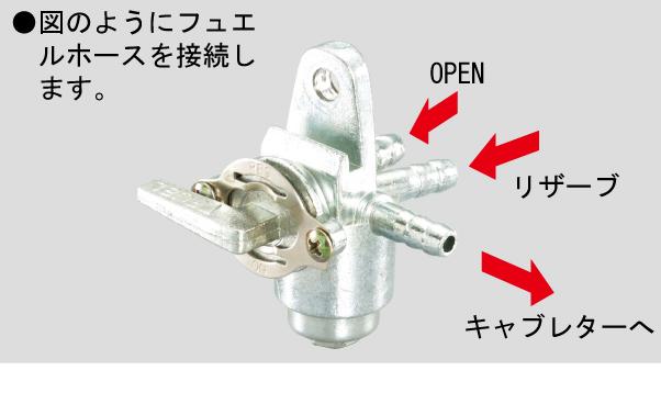 【KITACO】燃油開關 TYPE1 - 「Webike-摩托百貨」