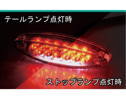【KITACO】LED尾燈 - 「Webike-摩托百貨」