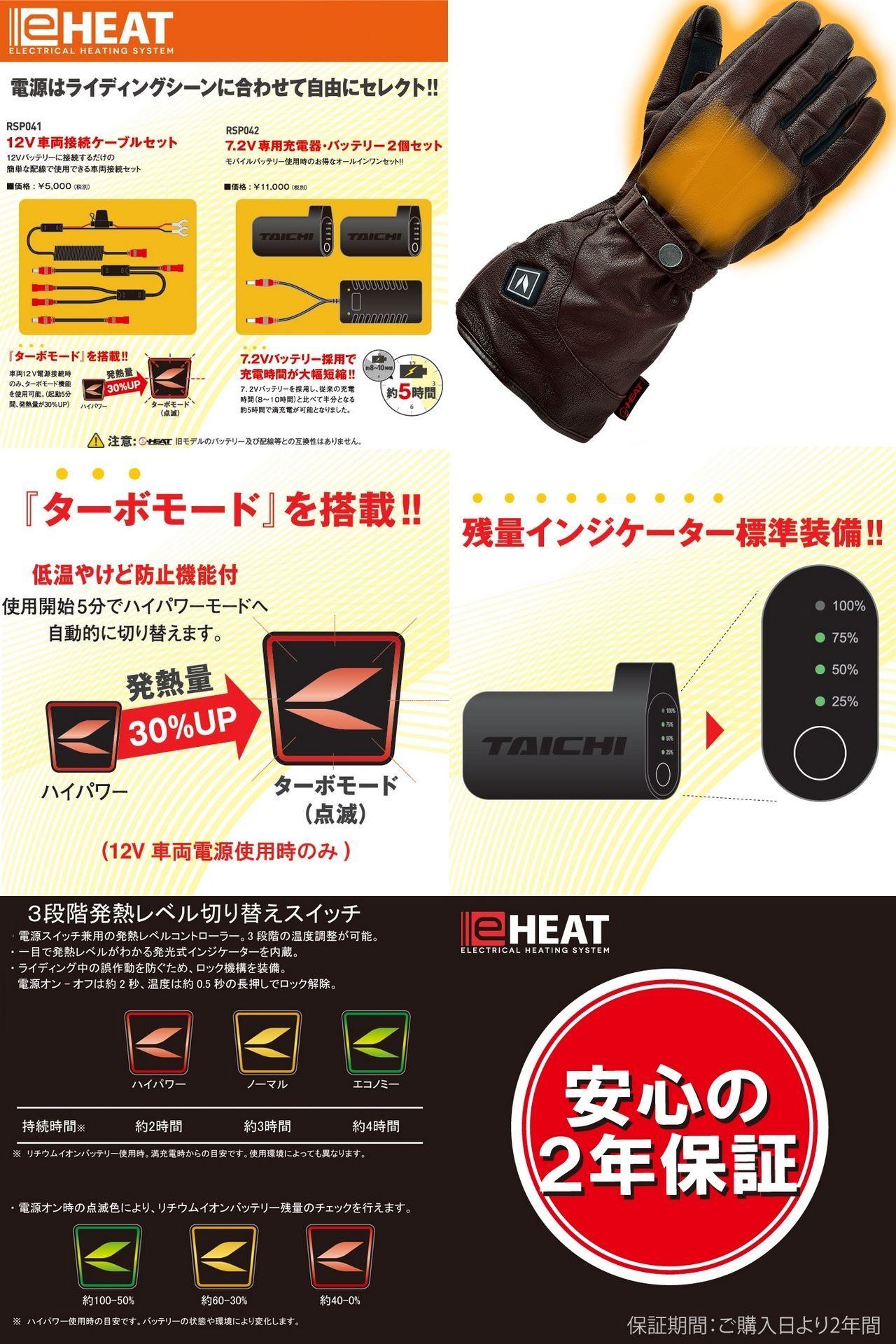 【RS TAICHI】RST623 e-HEAT  皮革手套 - 「Webike-摩托百貨」