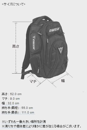 【DAINESE】D-EXCHANGE S 後背包 - 「Webike-摩托百貨」