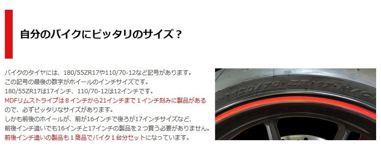 【MDF】輪框貼紙 套組(對應Size:17英吋) - 「Webike-摩托百貨」
