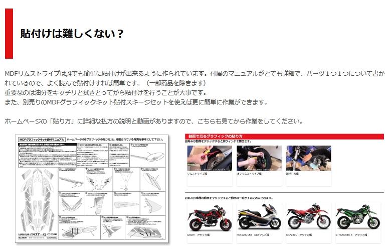 【MDF】KDX200Attacca後搖臂貼紙組GR - 「Webike-摩托百貨」