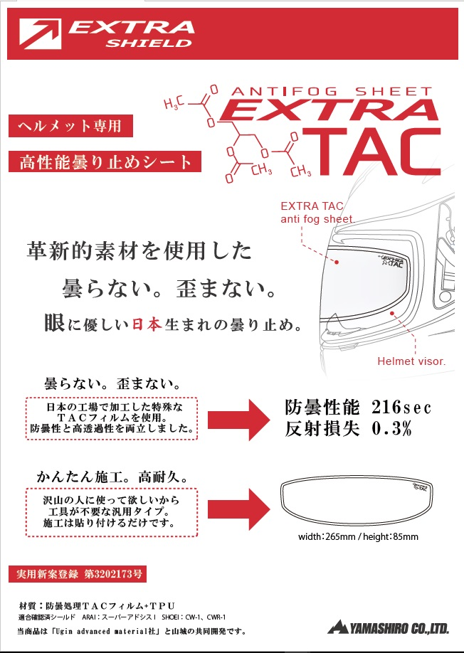 【EXTRA SHIELD】EXTRA TAC 安全帽風鏡鏡片 - 「Webike-摩托百貨」