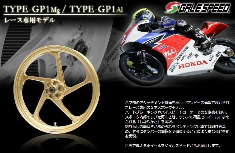 【GALE SPEED】鋁合金鍛造競賽型輪框【TYPE-GP1 Al】 前輪 - 「Webike-摩托百貨」